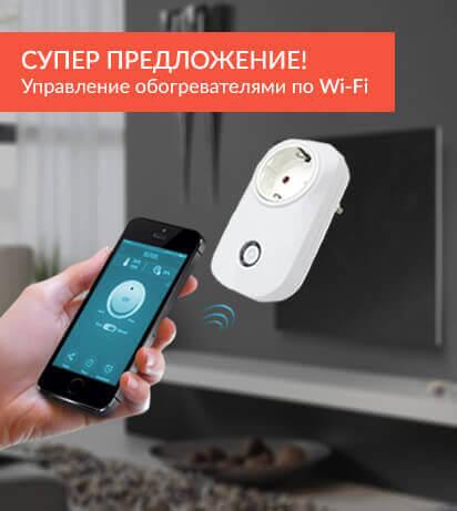 Wi-Fi регулятор